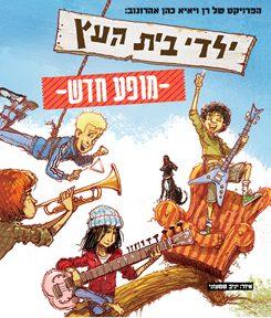 """חוה""""מ סוכות: ילדי בית העץ-מופע חדש וחגיגי"""