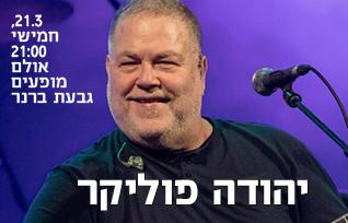 יהודה פוליקר בברנר