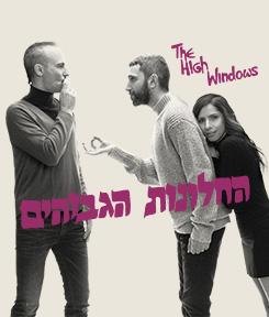 אסף אמדורסקי, שלומי שבן ויעל קראוס- שרים החלונות הגבוהים
