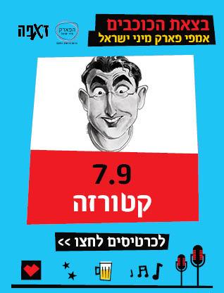 ישראל קטורזה במיני ישראל 7.9.19